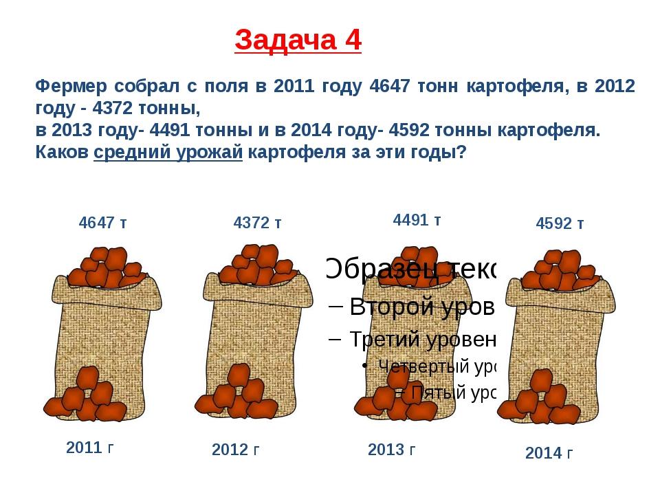 Задача 4 Фермер собрал с поля в 2011 году 4647 тонн картофеля, в 2012 году -...