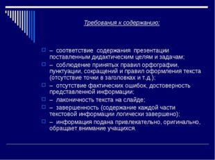 Требования к содержанию: – соответствие содержания презентации поставленным