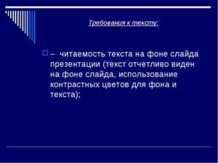Требования к тексту: – читаемость текста на фоне слайда презентации (текст о