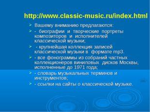 Вашему вниманию предлагаются: - биографии и творческие портреты композиторов