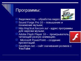 Программы: Видеомастер – обработка видео; Sound Forge Pro 10 – повышение и по