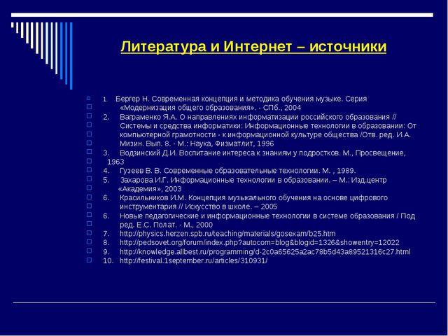 Литература и Интернет – источники 1. Бергер Н. Современная концепция и методи...