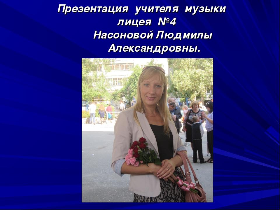 Презентация учителя музыки лицея №4 Насоновой Людмилы Александровны.