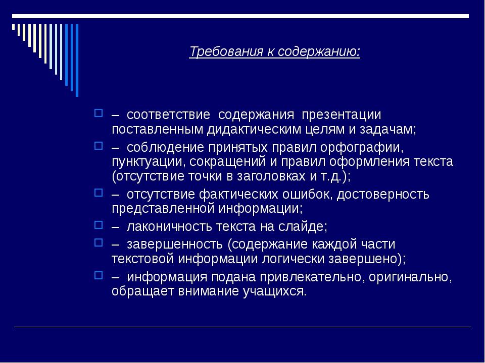 Требования к содержанию: – соответствие содержания презентации поставленным...