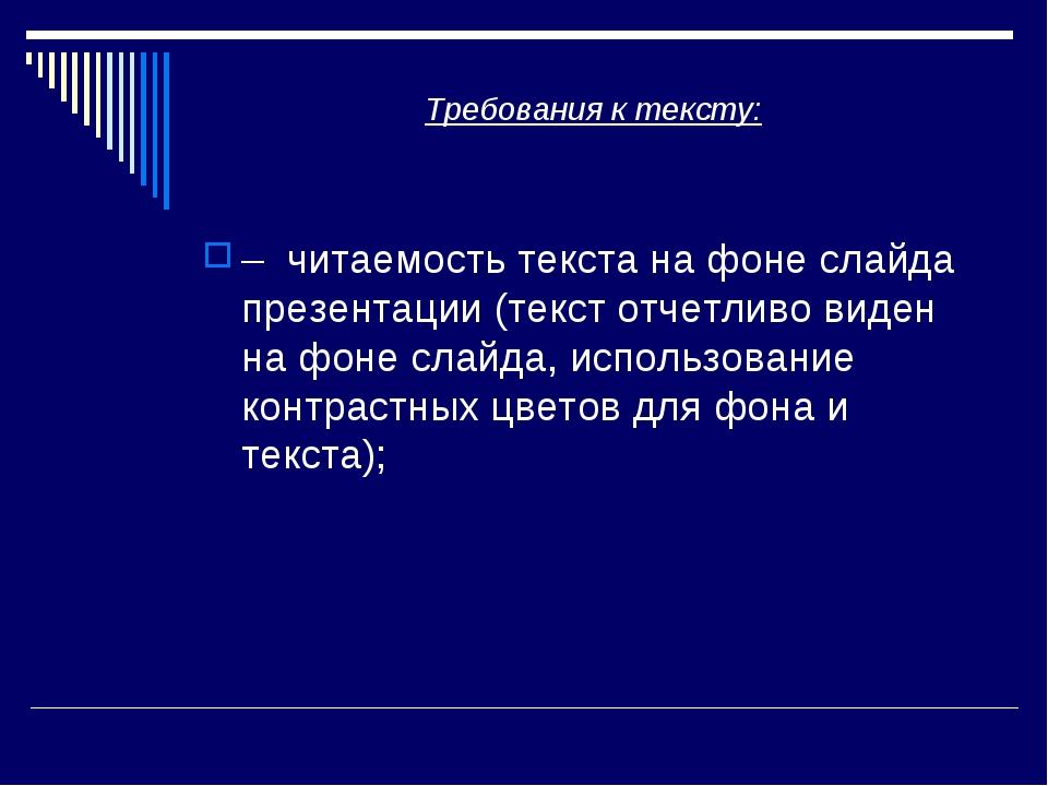 Требования к тексту: – читаемость текста на фоне слайда презентации (текст о...