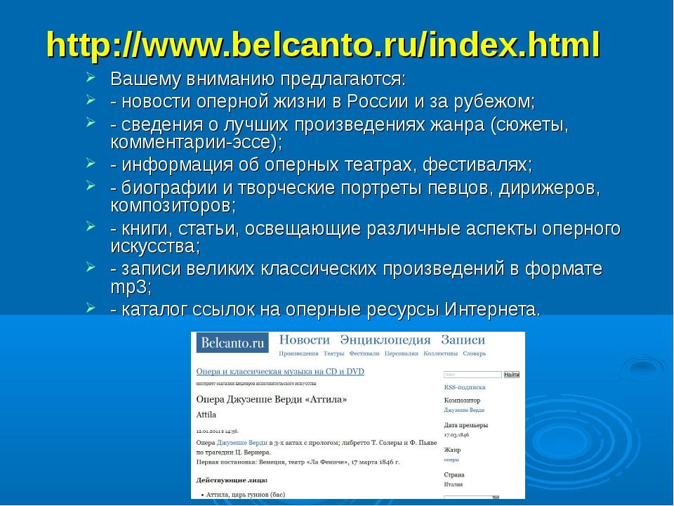 http://www.belcanto.ru/index.html Вашему вниманию предлагаются: - новости опе...
