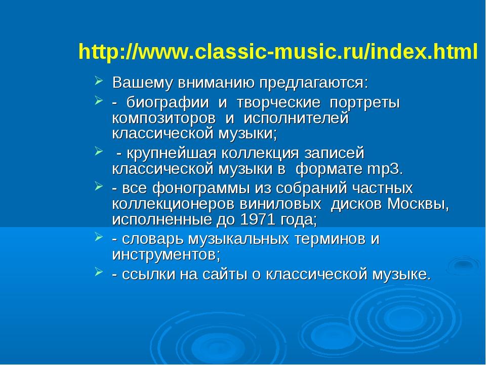 Вашему вниманию предлагаются: - биографии и творческие портреты композиторов...