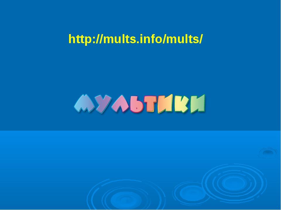 http://mults.info/mults/