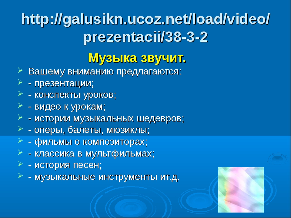 http://galusikn.ucoz.net/load/video/prezentacii/38-3-2 Музыка звучит. Вашему...