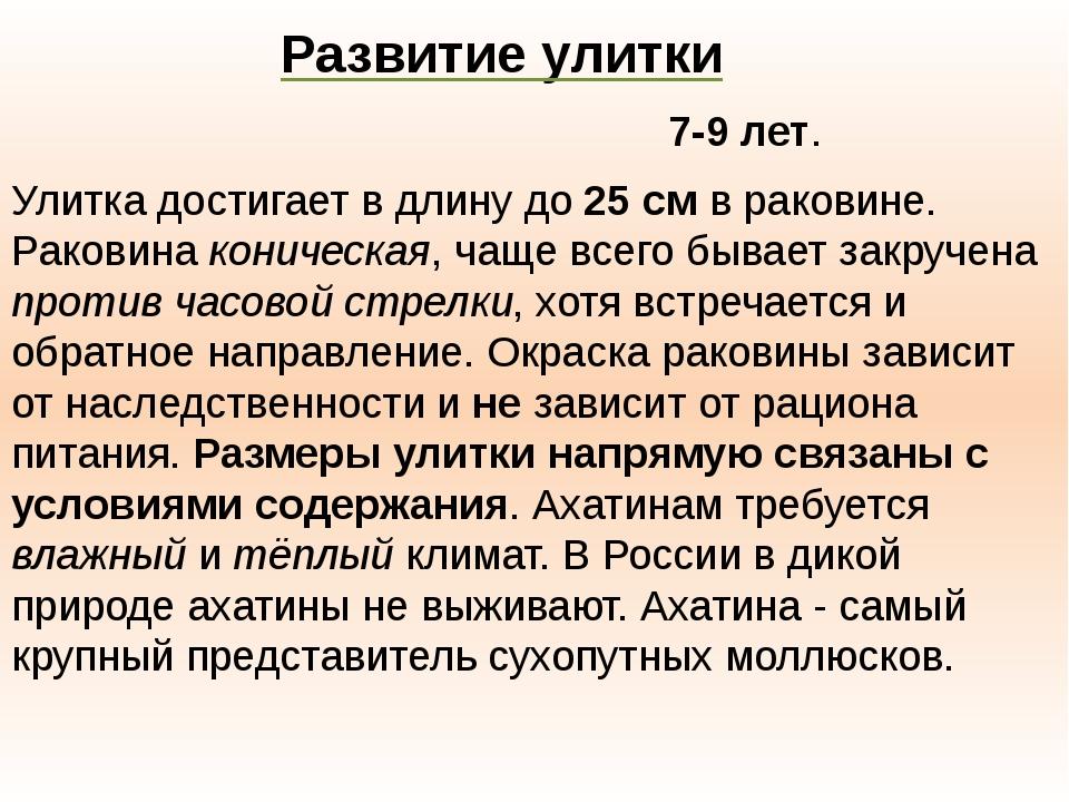 В природе Ахати́на живёт около 7-9 лет. Улитка достигает в длину до 25смв р...