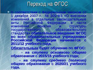 Переход на ФГОС В соответствии с Федеральным законом от 1 декабря 2007 г. № 3