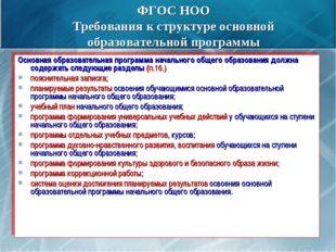 ФГОС НОО Требования к структуре основной образовательной программы Основная о