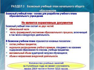 РАЗДЕЛ 3 Базисный учебный план начального общего образования Базисный учебны