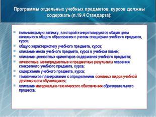 Программы отдельных учебных предметов, курсов должны содержать (п.19.4 Станда