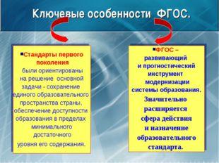 Ключевые особенности ФГОС. Стандарты первого поколения были ориентированы на