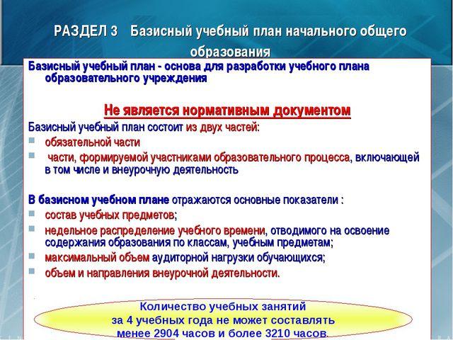 РАЗДЕЛ 3 Базисный учебный план начального общего образования Базисный учебны...