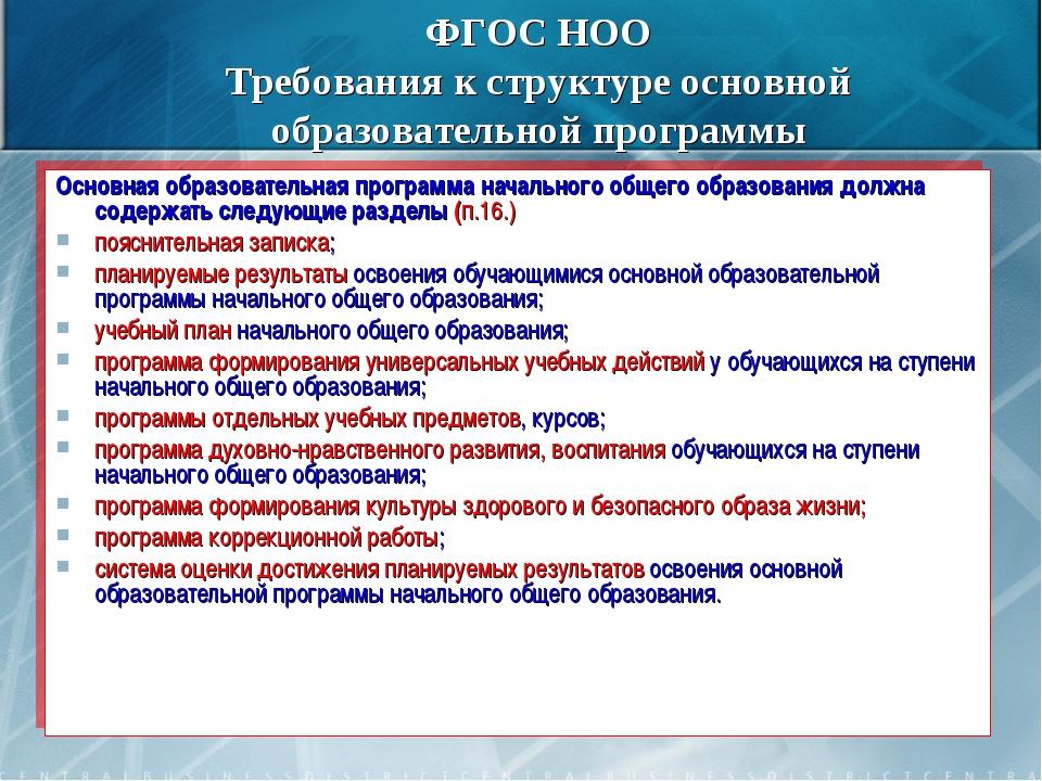 ФГОС НОО Требования к структуре основной образовательной программы Основная о...