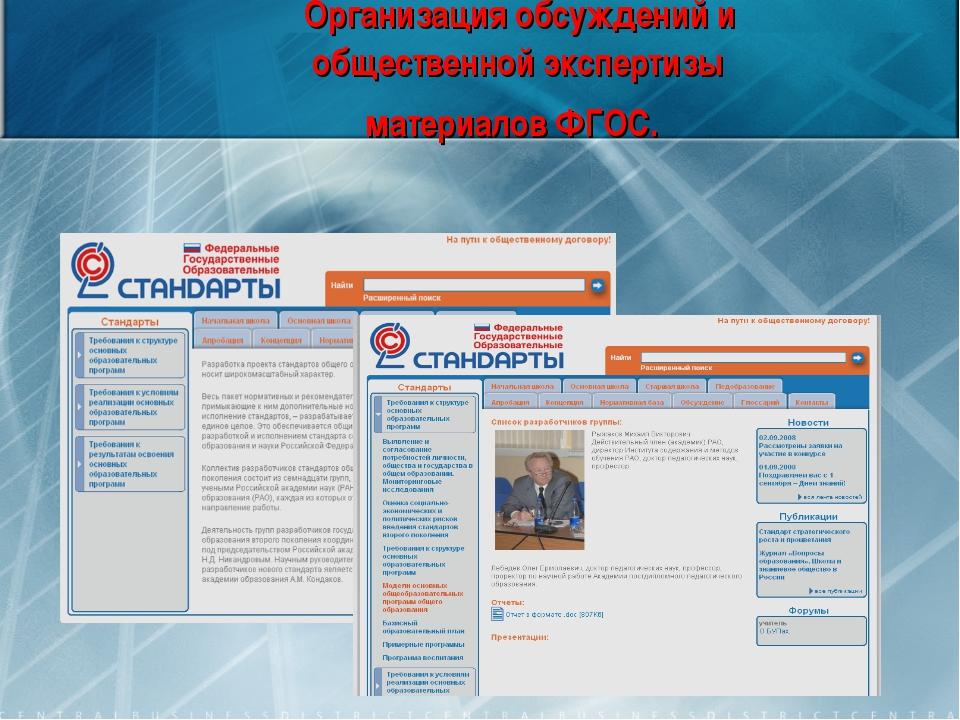 Организация обсуждений и общественной экспертизы материалов ФГОС.