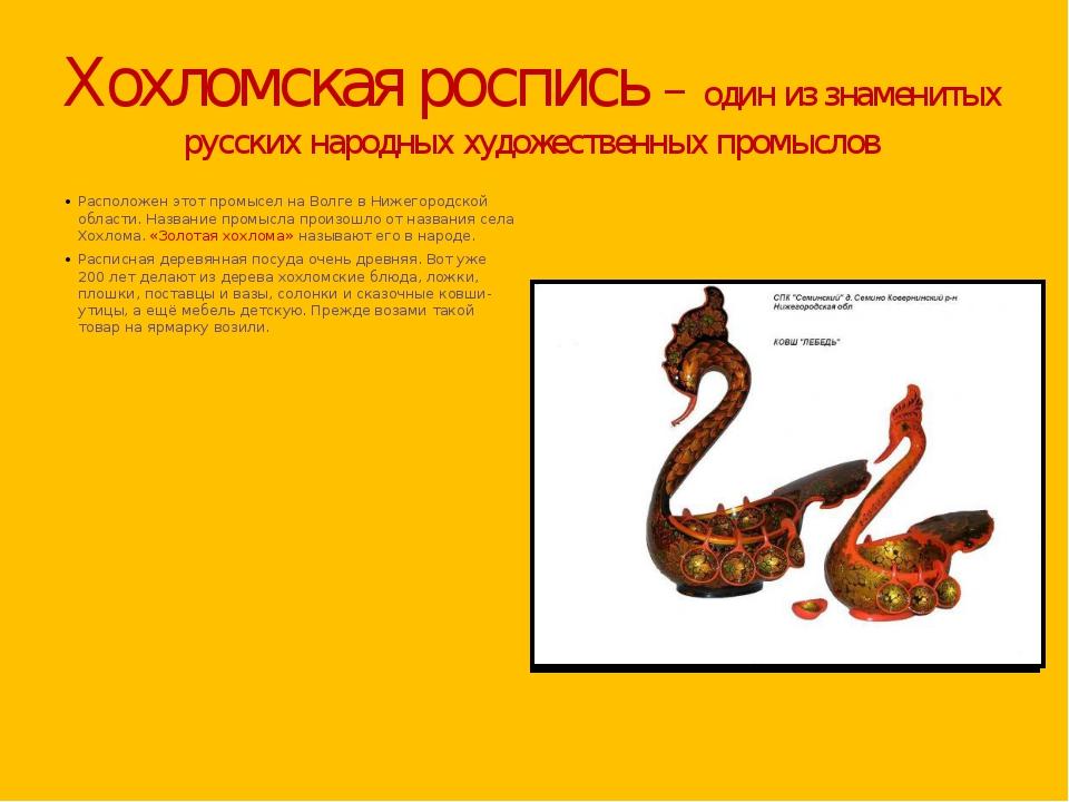 Хохломская роспись – один из знаменитых русских народных художественных промы...