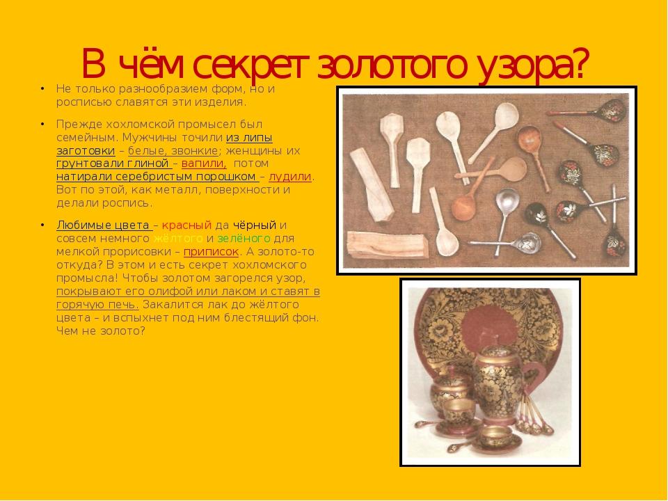 В чём секрет золотого узора? Не только разнообразием форм, но и росписью слав...