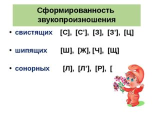 Сформированность звукопроизношения свистящих [С], [С'], [З], [З'], [Ц] шипящи
