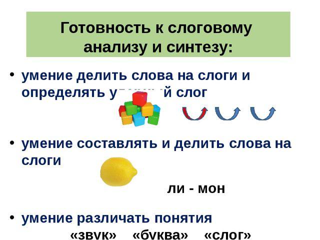 Готовность к слоговому анализу и синтезу: умение делить слова на слоги и опре...