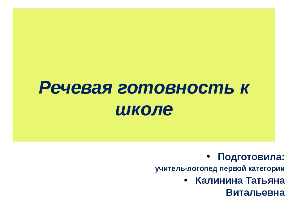 Речевая готовность к школе Подготовила: учитель-логопед первой категории Кал...