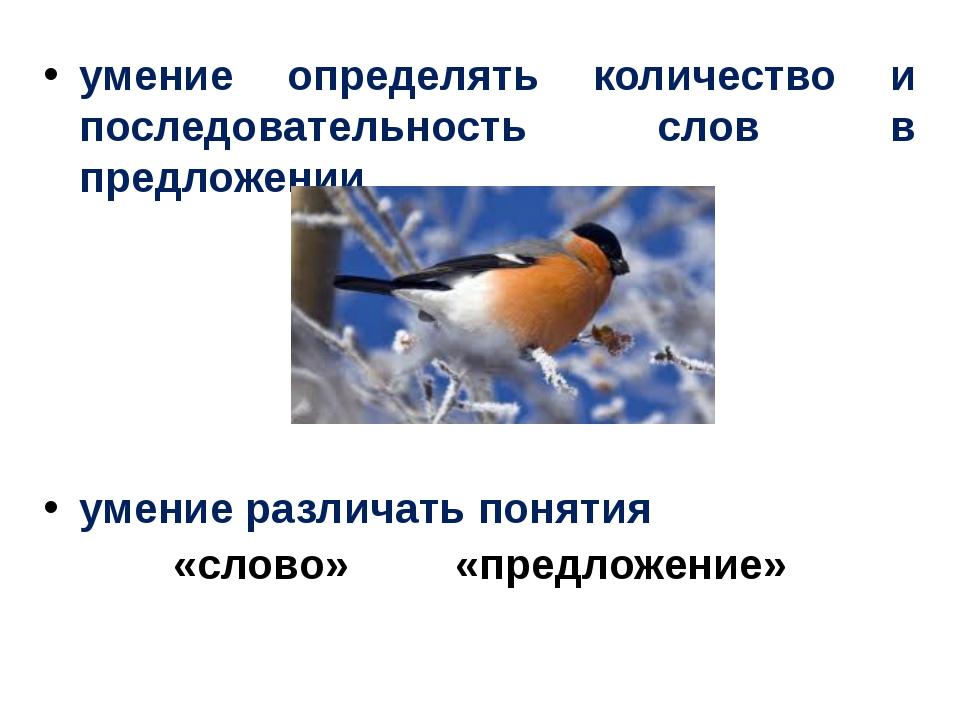 умение определять количество и последовательность слов в предложении умение р...