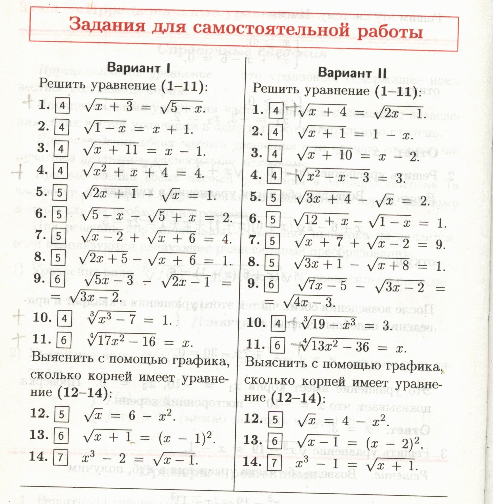 Упражнения для повторения курса алгебры8 класс алимов