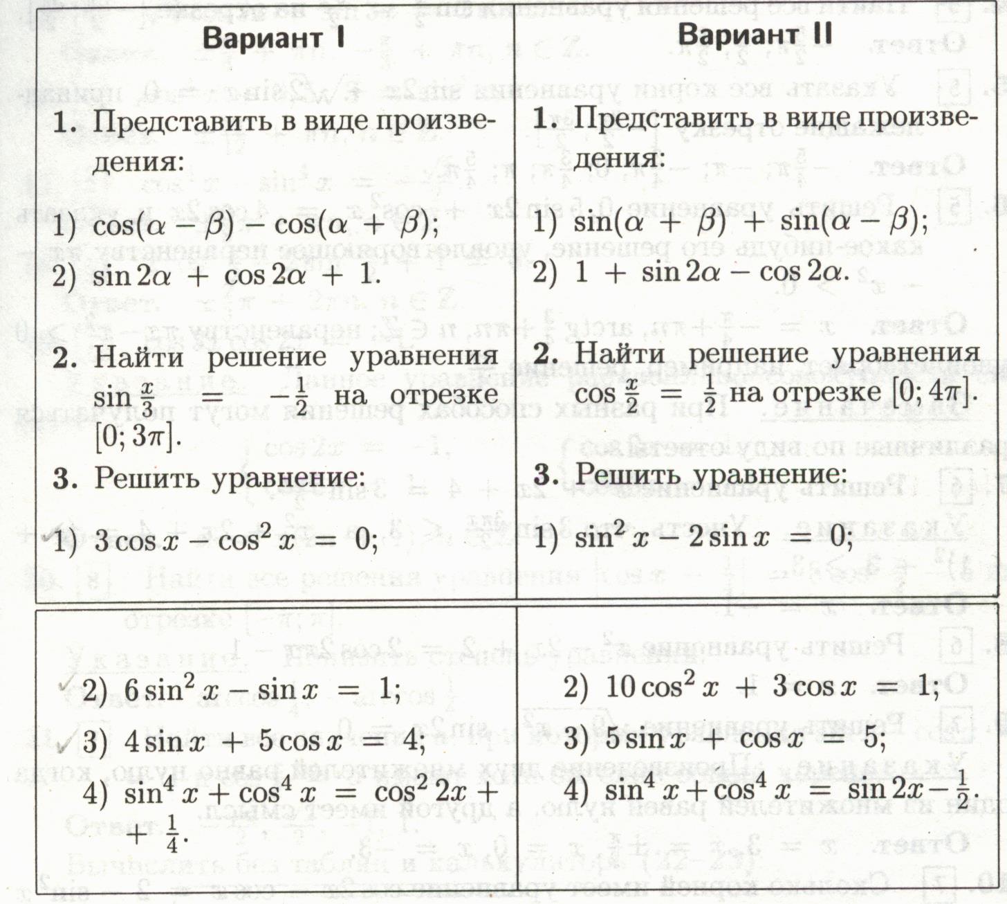 Рабочая программа по алгебре и началам математического анализа  Контрольная работа Тригонометрические формулы