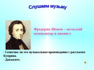 Фредерик Шопен – польский композитор и пианист Созвучно ли это музыкальное п