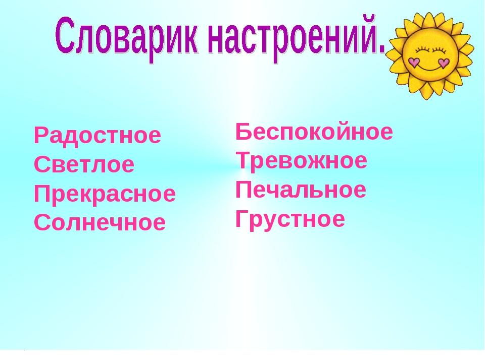 Радостное Светлое Прекрасное Солнечное Беспокойное Тревожное Печальное Грустное