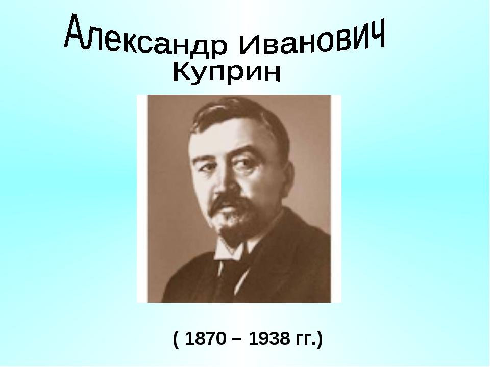 ( 1870 – 1938 гг.)