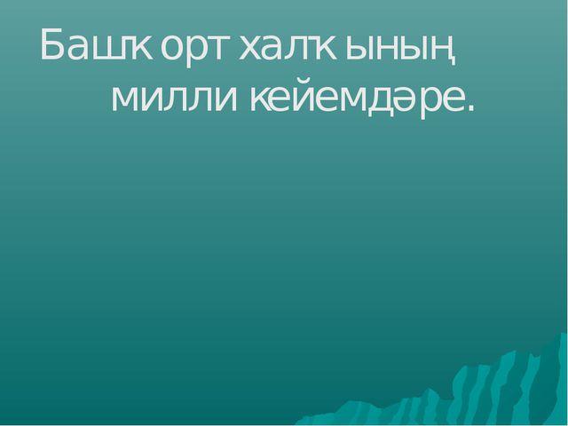 Башҡорт халҡының милли кейемдәре.