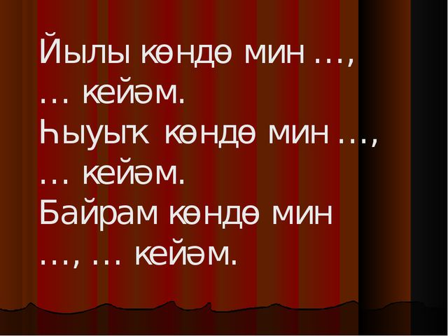 Йылы көндө мин …, … кейәм. Һыуыҡ көндө мин …, … кейәм. Байрам көндө мин …, …...