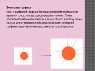Векторная графика Если в растровой графике базовым элементом изображения явля