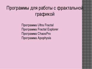 Программа Ultra Fractal Программа Fractal Explorer Программа ChaosPro Програм