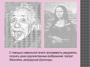 С помощью символьной печати программисты умудрялись получать даже художествен