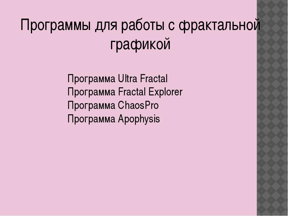 Программа Ultra Fractal Программа Fractal Explorer Программа ChaosPro Програм...