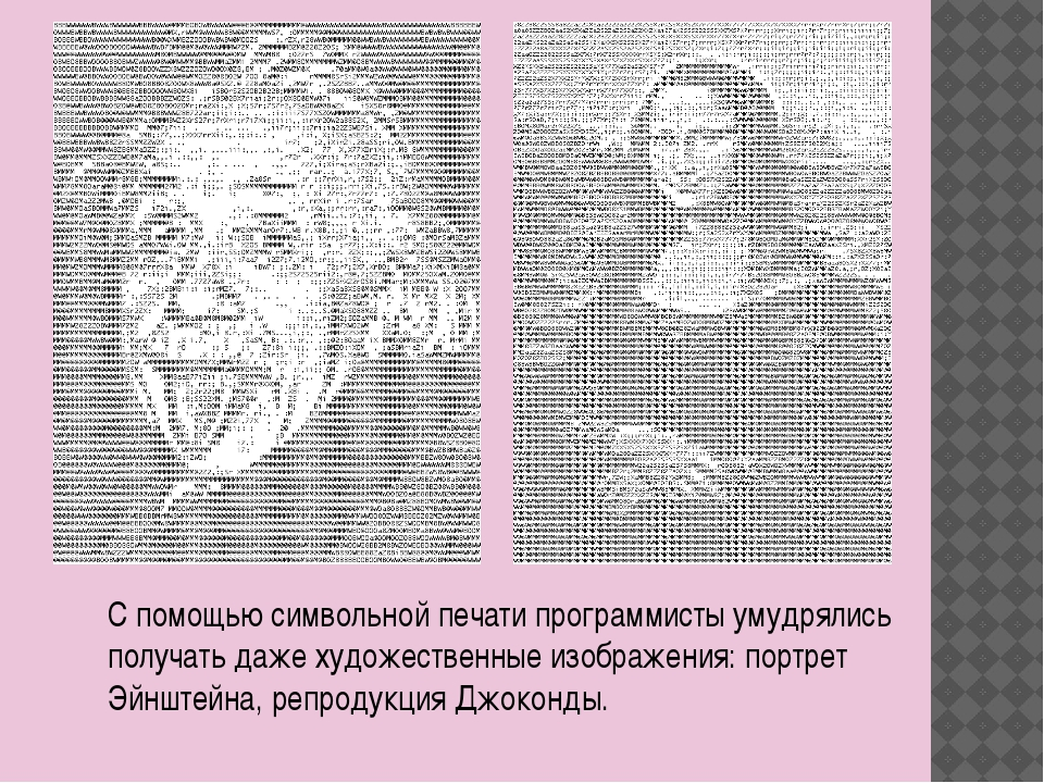 С помощью символьной печати программисты умудрялись получать даже художествен...