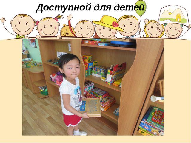 Доступной для детей