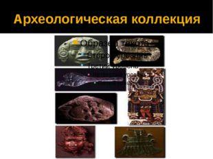 Археологическая коллекция