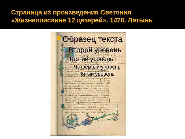 Страница из произведения Светония «Жизнеописание 12 цезерей». 1470. Латынь