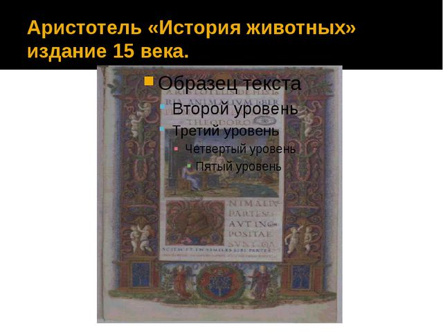 Аристотель «История животных» издание 15 века.