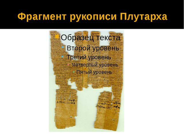 Фрагмент рукописи Плутарха