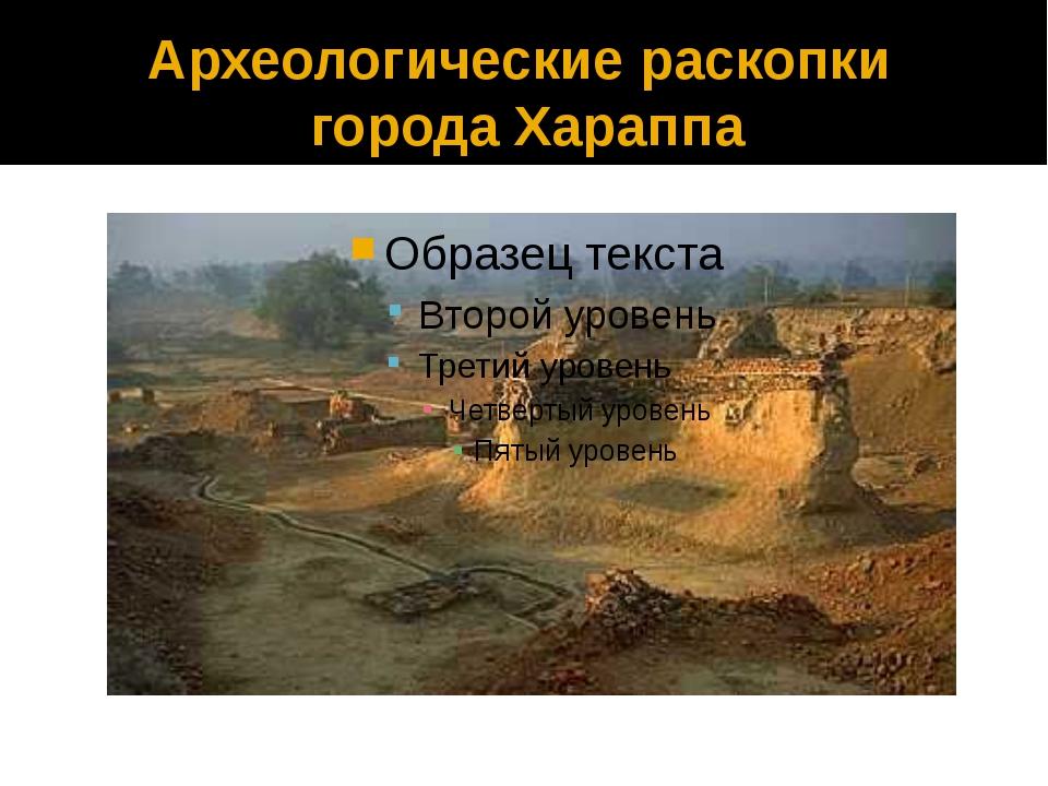 Археологические раскопки города Хараппа