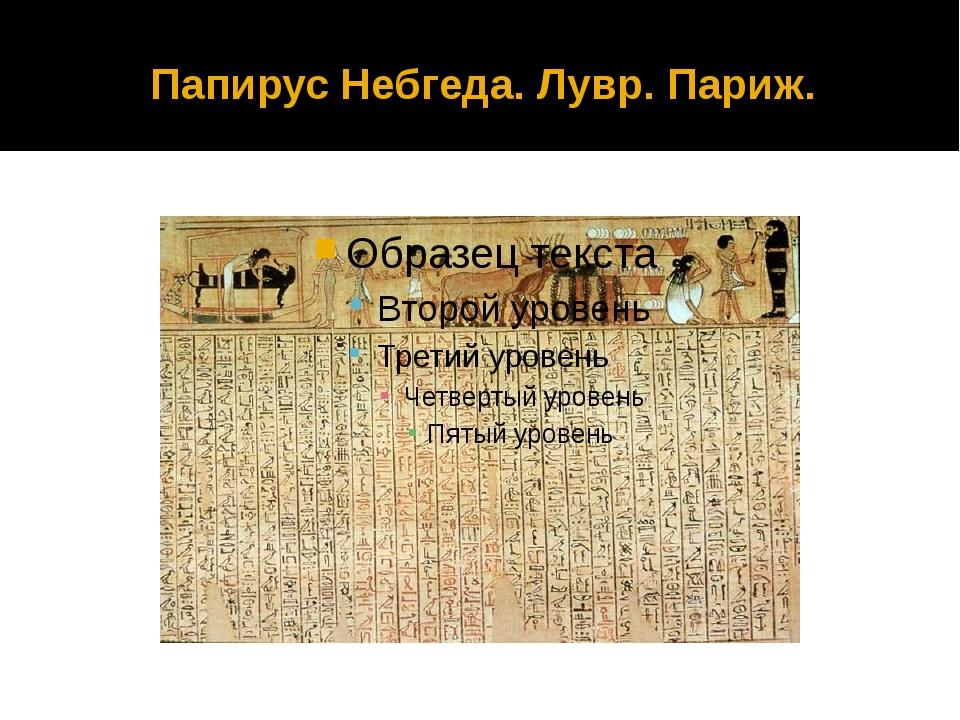 Папирус Небгеда. Лувр. Париж.