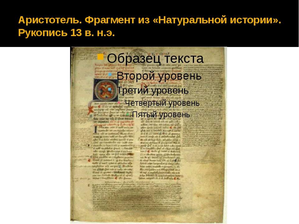 Аристотель. Фрагмент из «Натуральной истории». Рукопись 13 в. н.э.
