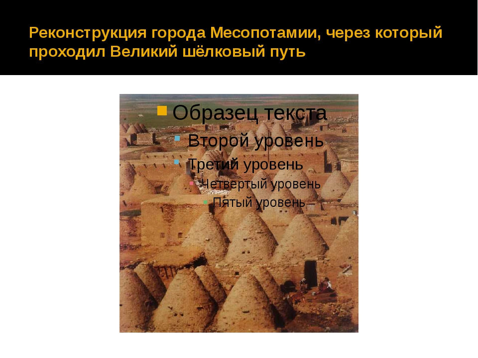Реконструкция города Месопотамии, через который проходил Великий шёлковый путь
