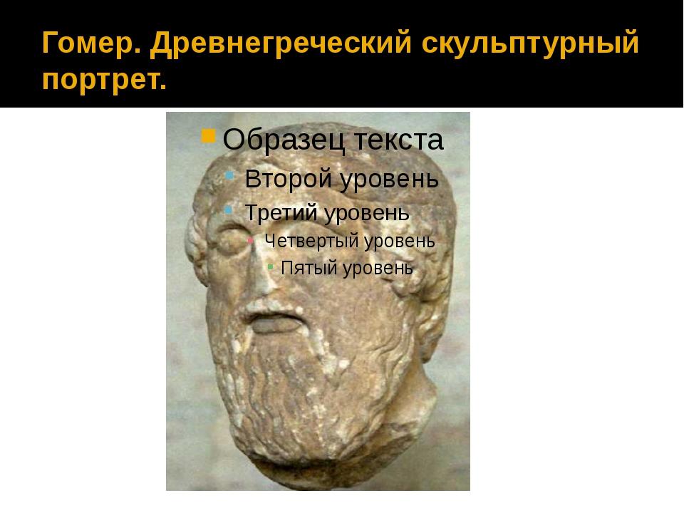 Гомер. Древнегреческий скульптурный портрет.